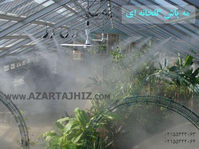 http://www.azartajhiz.com/greenhouse-humidification-fog-azartajhiz1.jpg?v=21j98g62elonqza